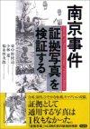 南京事件「証拠写真」を検証する