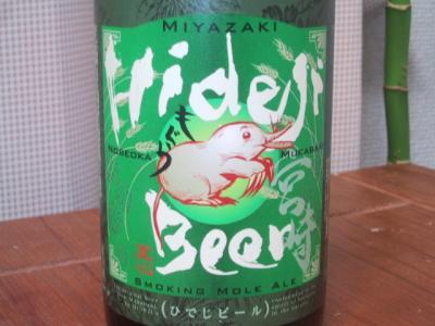 ひでじビール【もぐら】