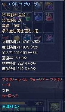 SRO[2008-05-03 01-13-44]_17