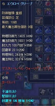 SRO[2008-05-03 02-36-12]_06