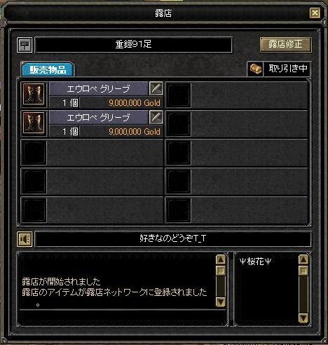 SRO[2008-05-03 03-21-12]_28