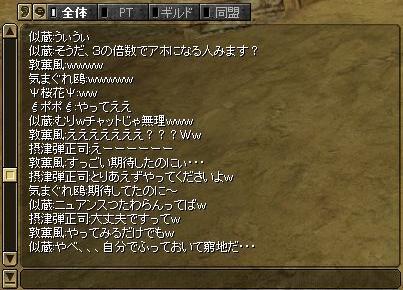 SRO[2008-05-06 02-52-42]_64