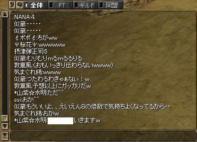 SRO[2008-05-06 02-52-55]_51