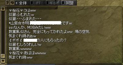 SRO[2008-05-06 02-54-07]_46