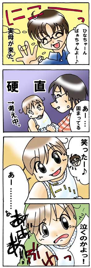 ありがちーーーッッ!!