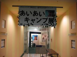 2006あいキャン展フジ 009.jpg