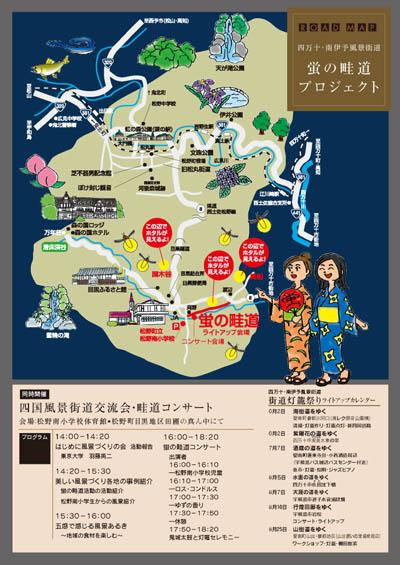 20070531_松野チラシ裏最終3.jpg