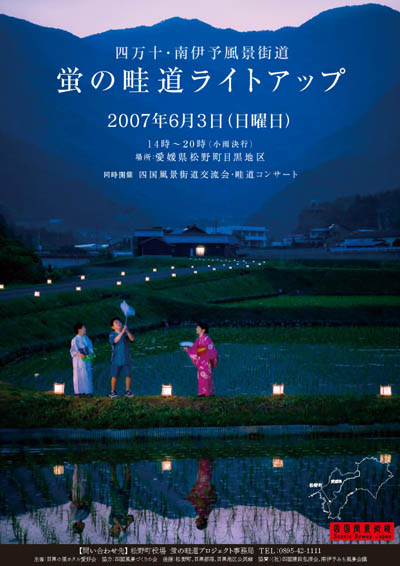 20070531_松野町チラシ最終.jpg