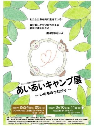 '06あいキャン展チラシ(表).jpg