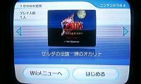 Ocarina_of_time