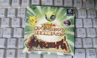 Pokemonkakucho