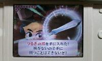 sword_tsurugi.jpg