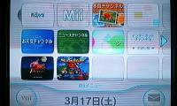 Wii_menu