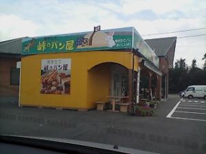 峠のパン屋