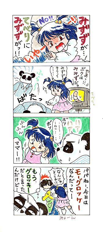 まだまだ日本語修行中!