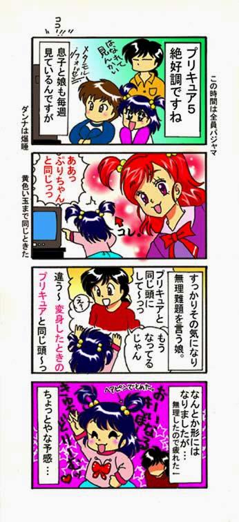 ぷりぷり2