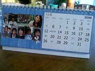 家族カレンダー
