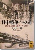 日中戦争への道