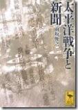 TAIHEIYOSENSOU_TO_SHINBUN
