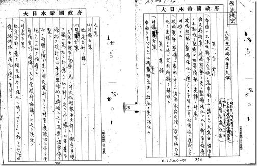 daitoua-seiryaku-shidou1