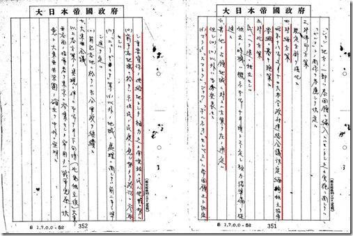 daitoua-seiryaku-shidou2