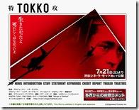 TOKKO-2