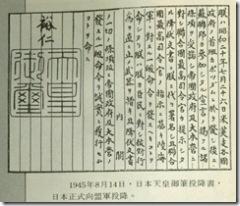 japan-surrender