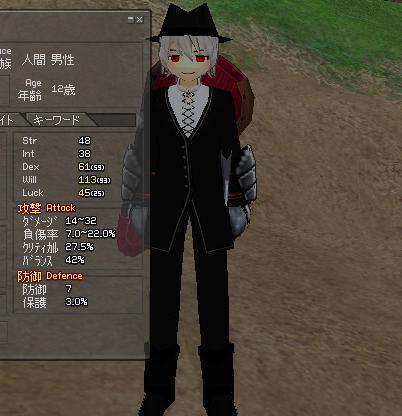 mabinogi_2006_08_02_010.jpg