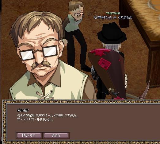 mabinogi_2006_08_02_017.jpg