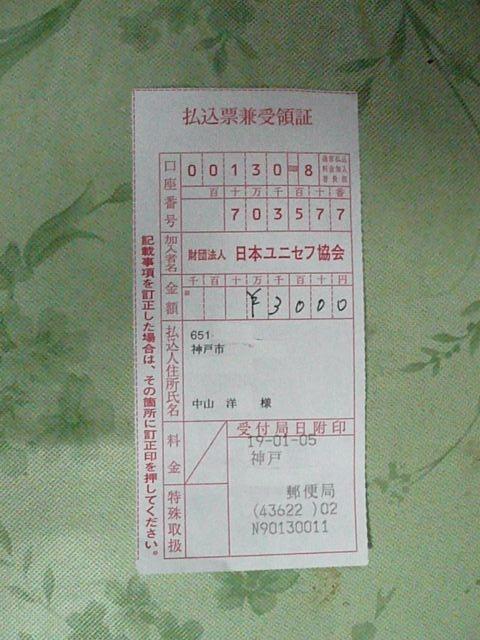 sumabo クリックで救える命がある。 | dff.jp