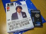 ツネさんの本!!