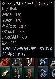 +8ホム剣