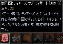 TOW60図ゲット!