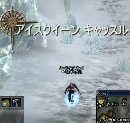 氷の女王の城