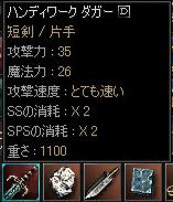 お、D短剣w