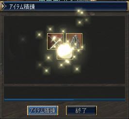 Let's精錬