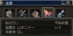 Lv5じゃーん!