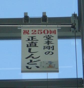 20080130しんどい垂れ幕1