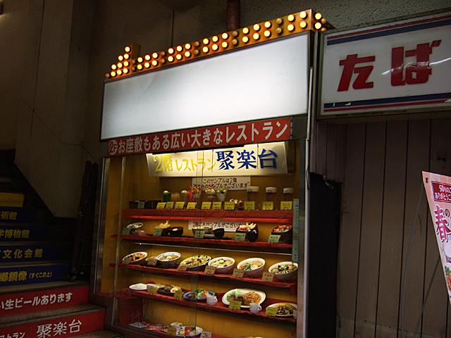 レストラン聚楽台閉店_080420
