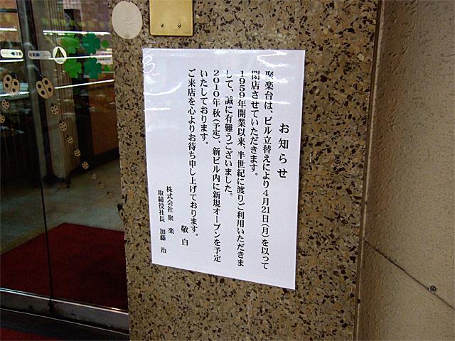 レストラン聚楽台閉店_080420_02