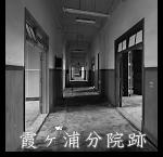 霞ヶ浦分院跡