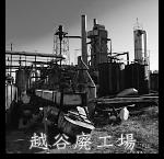 越谷廃工場