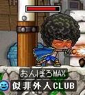 新生おんぼろMAX