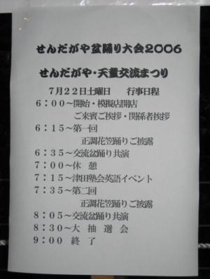 盆踊りプログラム