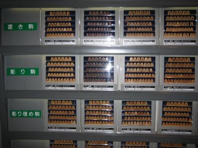 将棋博物館