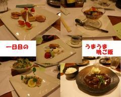 一日目の晩ご飯