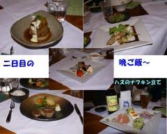 二日目の晩ご飯