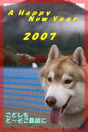 かいボン2007