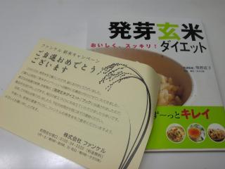 発芽米の本
