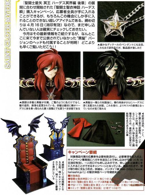 HadesShun2-1.jpg